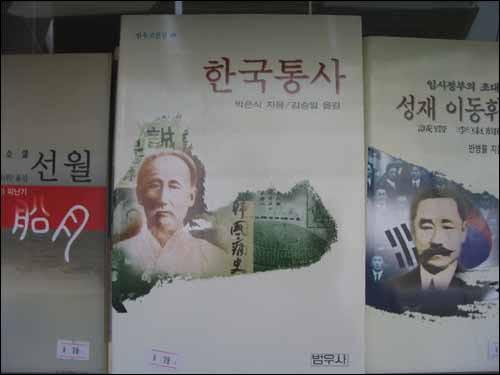 박은식 선생의 <한국통사>가 상하이 임시정부청사에 비치되어 판매되고 있다. 박은식 선생의 <한국통사>가 상하이 임시정부청사에 비치되어 판매되고 있다.